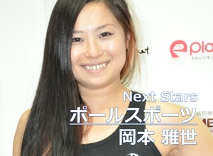 【Next Stars】スポーツとして確立、強く押し出す…ポールスポーツ岡本雅世選手 画像