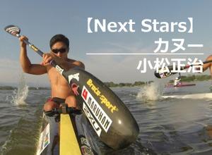 【Next Stars】オリンピックを目指して漕ぎ続ける…カヌー小松正治選手 画像