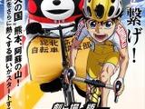 「劇場版 弱虫ペダル」を応援!くまモンがサイクルジャージで坂道と勝負 画像