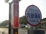 【ツール・ド・東北2015】道の駅 大谷海岸がエイドステーションに…フカヒレアイスのお味はいかが? 画像