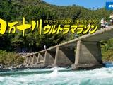 第21回 四万十川ウルトラマラソンに協賛、日本シグマックス 画像