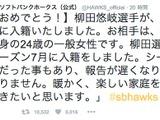 ソフトバンク・柳田悠岐が結婚…「暖かく、楽しい家庭を築いていきたい」 画像