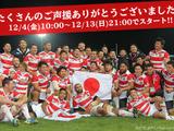 ラグビー日本代表チャリティオークション開催…楽天オークション 画像
