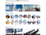 スポーツナビでスキー&スノーボードコンテンツ…期間限定公開 画像