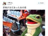 愛媛FC、J1昇格ならず…非公認マスコット一平くん「ありがとう」 画像
