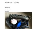 清原和博が「ひとしきり泣いた」…久しぶりに息子と食事 画像