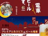 【自転車休息日】電車でエビスビール「のせでんビール電車」運行開始 画像