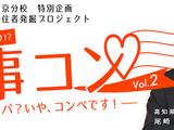 高知県知事に直接プレゼンして移住をゲット! 「知事コン」開催 画像
