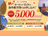 JTB「秋のヨーロッパへ行こう!キャンペーン」開催 画像