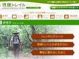 信越トレイルバックパッカーズミーティングVol.2開催 10月25、26日 画像