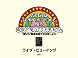 AKB48全国ツアー2014、ライブ・ビューイング決定 画像
