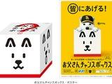 日本シリーズ進出のソフトバンク、「お父さんチャンスボックス」をプレゼントするキャンペーン 画像