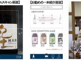 中田英寿監修、日本酒情報検索アプリ『Sakenomy(サケノミー)』登場 画像