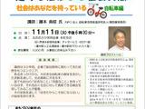 第81回豊中まちづくり・フォーラム自転車編が11月11日に開催 画像