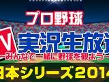 【プロ野球】日本シリーズ2014、ニコニコ生放送でも実況放送 画像