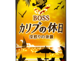 ビジネスマンの肩の力を抜く「ボス カリブの休日」 画像