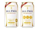 サントリー、ノンアルコールビールテイスト飲料No.1ブランド「オールフリー」をリニューアルへ 画像