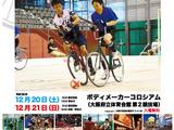サイクルサッカーとサイクルフィギュアの全日本選手権が大阪で開催 画像