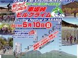 2015年5月開催の「あさま車坂峠ヒルクライム」が12月20日にエントリー開始 画像
