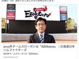 【プロ野球】ハム2015スローガンは「EZOlution(エゾリューション)」…「ギャグと造語が入り混じった感じで良い!」 画像