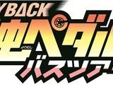 弱虫ペダル公式バスツアーが開催 日本サイクルスポーツセンター訪問やラジオ公録イベント 画像