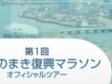 近畿日本ツーリスト「第1回いしのまき復興マラソン」オフィシャルツアーを実施 画像