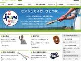千趣会、日本プロ野球選手会と合併…「ウーマンスマイルセンシュカイ」誕生 画像