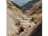 【登山】ザ・ノース・フェイス、親子で歩く「ファミリートレッキング 茶臼岳・朝日岳縦走」 画像