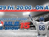 本日20時より『MLB 15 THE SHOW(英語版)』SCE公式ニコ生 画像