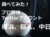 【調べてみた】Twitterアカウントを分析!…横浜DeNAベイスターズ、巨人、中日ドラゴンズ 画像