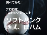 【調べてみた】プロ野球Twitterアカウントを分析!…福岡ソフトバンクホークス、西武ライオンズ、北海道日本ハムファイターズ 画像