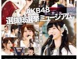 総選挙の全てが体感できる!「AKB48 選抜総選挙ミュージアム」期間限定でオープン 画像