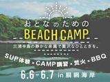 スタンドアップパドルボードやたき火、BBQを楽しむ「おとなのためのビーチキャンプ」 画像