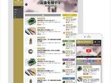 お金メディア「マネーゴーランド」本格始動…AOI Pro.グループのビジネス・アーキテクツとイード 画像