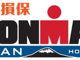 アイアンマン・ジャパン北海道の冠スポンサーに「au損害保険」が決定 画像