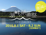 アウトドアで映画や音楽を楽しみ尽くす! 富士山麓で「湖畔の映画祭」 画像