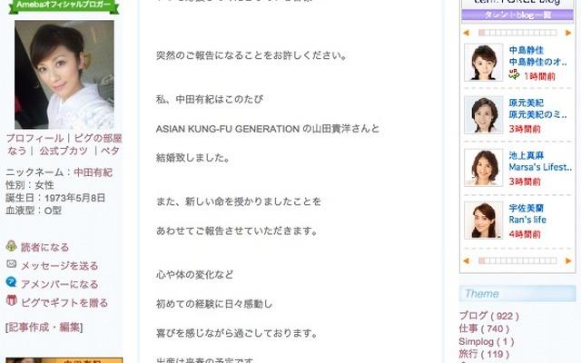 中田有紀 (アナウンサー)の画像 p1_8