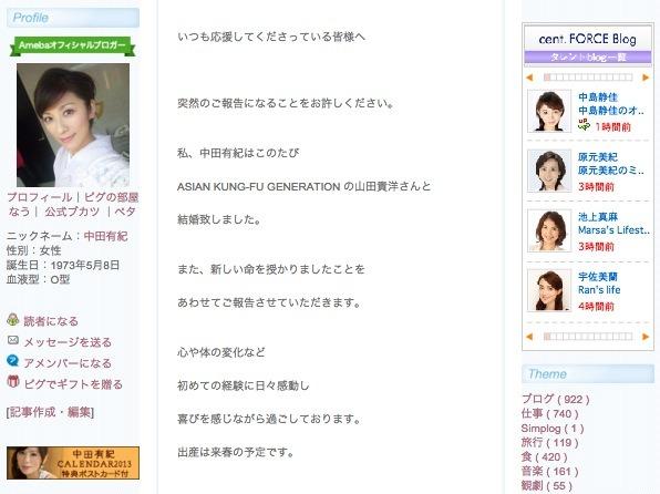 中田有紀 (アナウンサー)の画像 p1_10