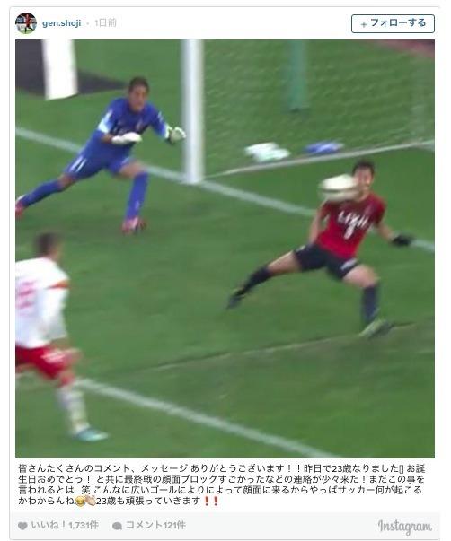 昌子源の画像 p1_34