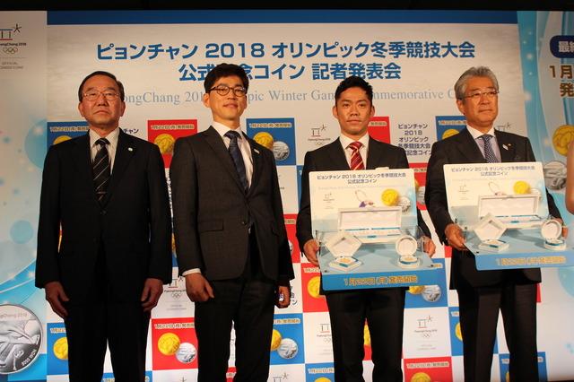 平昌五輪公式記念コインの記者発表会(2018年1月17日)