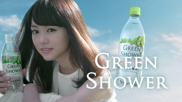 GREEN SHOWERは桐谷美玲をCMに起用  GREEN SHOWERは桐谷美玲をCMに起用